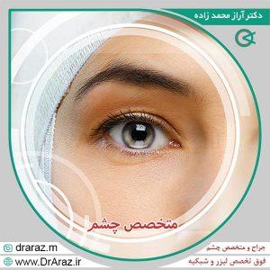 متخصص چشم