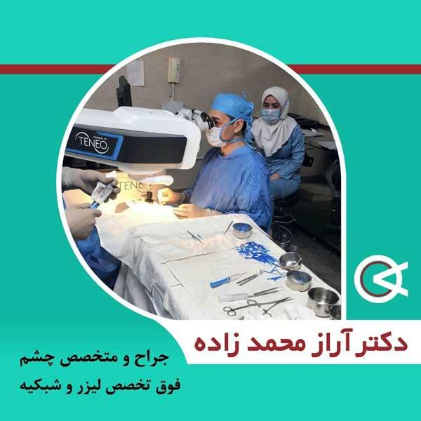 بهترین جراح چشم