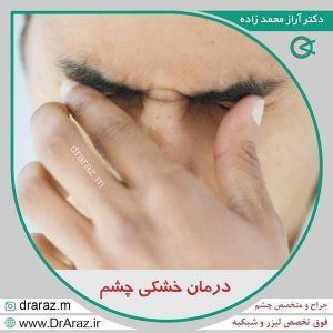 درمان خشکی چشم