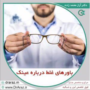 باور های غلط درباره عینک
