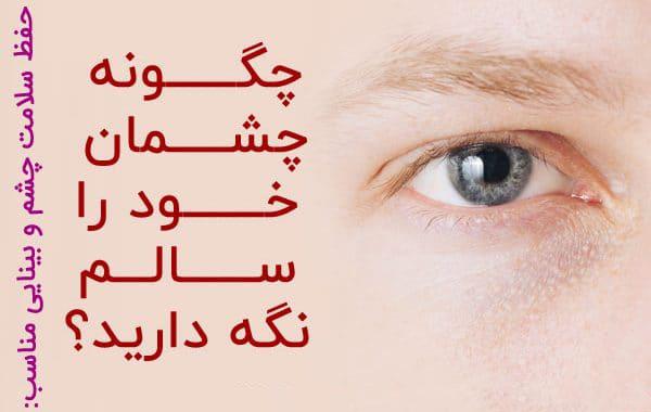 تاثیر تغذیه بر چشم ها