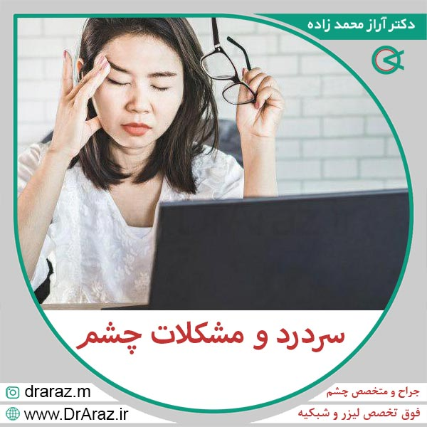 سردرد و مشکلات چشم
